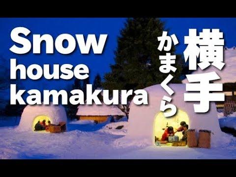 [HD]Snow house冬景色 秋田・横手かまくら 雪まつりの 雪景色 雪見便り 日本の冬