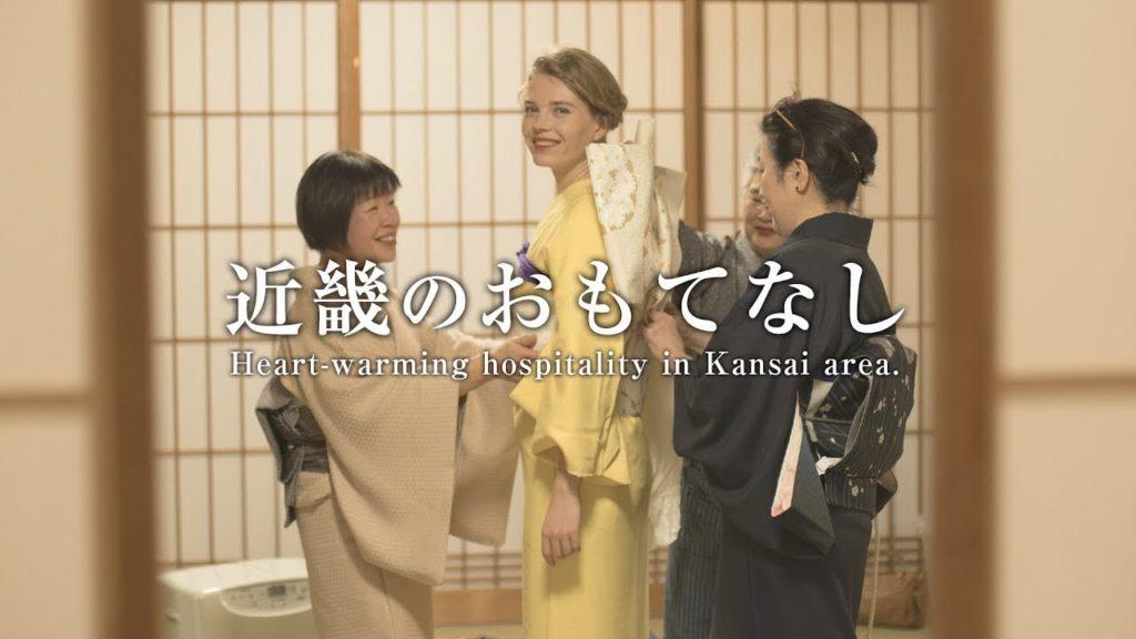近畿のおもてなし 中小機構 近畿本部 Heart-warming hospitality in Kansai area.