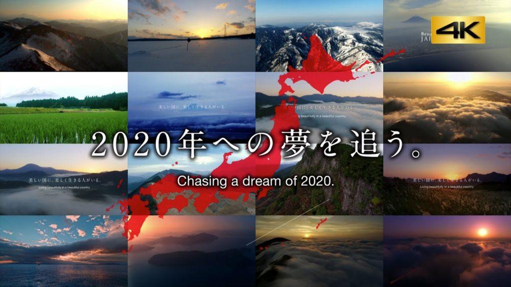 「ビューティフルジャパン」それは、2020年の夢に向かって挑戦する若きアスリートたちを応援するプロジェクト/4K【パナソニック #ビューティフルジャパン 】 #BJ2020