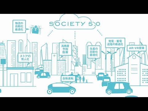 「20XX in Society 5.0~デジタルで創る、私たちの未来~」(ロングver.)
