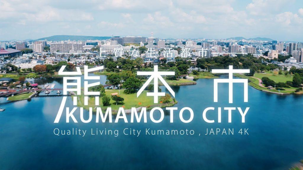 Quality Living City Kumamoto, JAPAN  4K 熊本市  Full ver